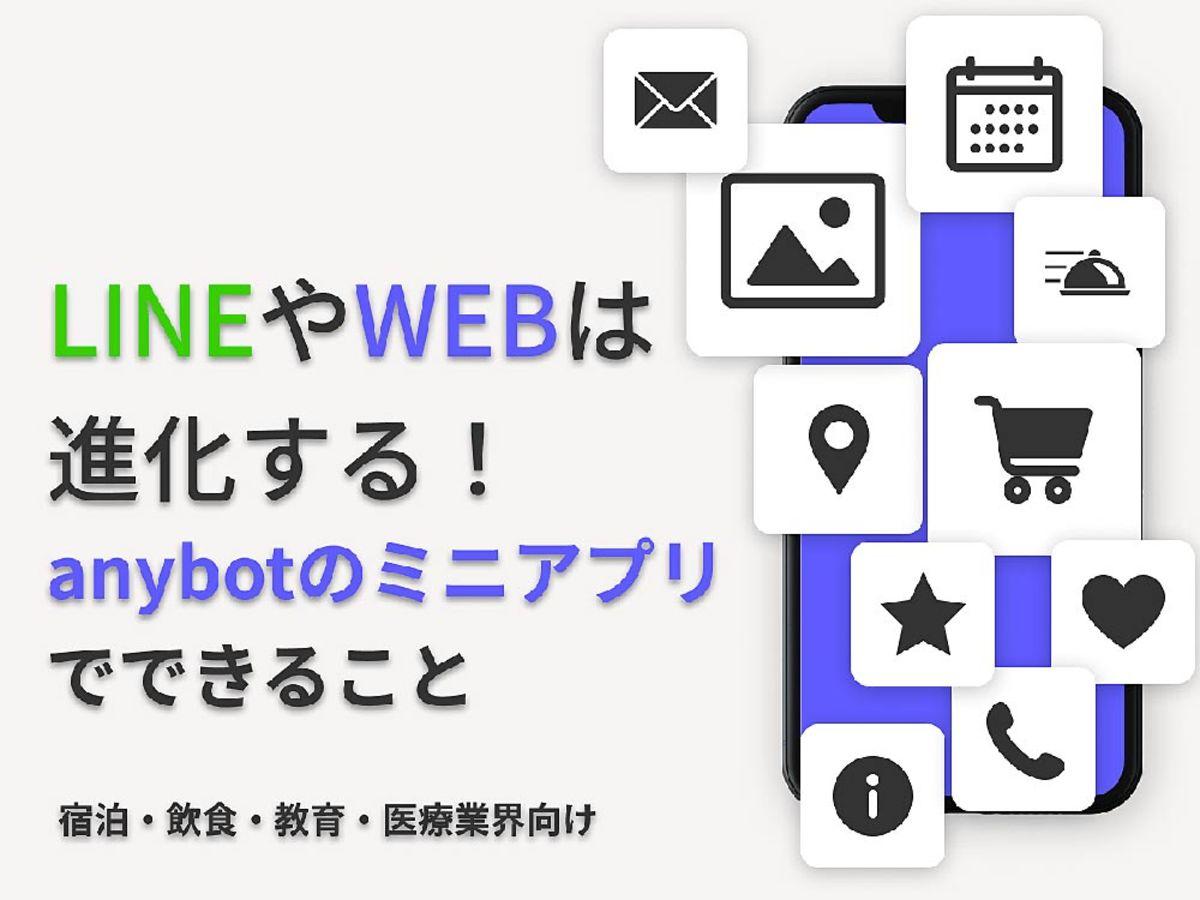 「LINEやWebで営業・マーケ業務の自動化ができる!ミニアプリの活用事例まとめ(随時更新)」の見出し画像