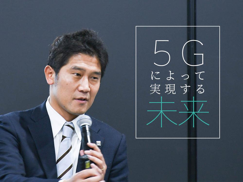 ホテルやレストランも移動式に!?〜「5G」の概要と超スマート社会への展開〜