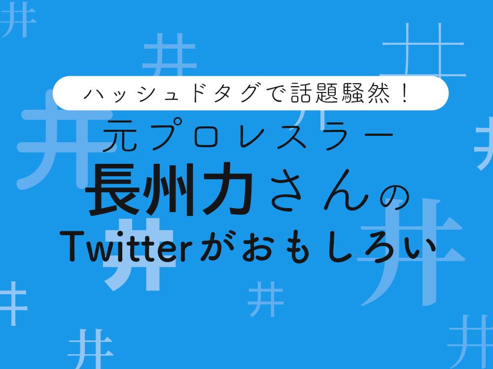長州力さんのTwitter(ツイッター)が面白い!ハッシュドタグだけじゃないおもしろツイートまとめ
