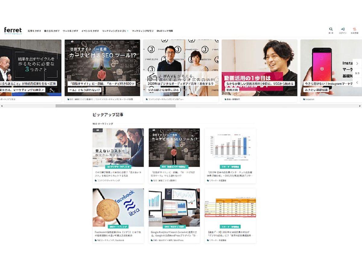 「Webマーケティングメディア「ferret」がリード獲得/オンラインセミナー集客に特化した「リード獲得最適化プラン」をリリース」の見出し画像