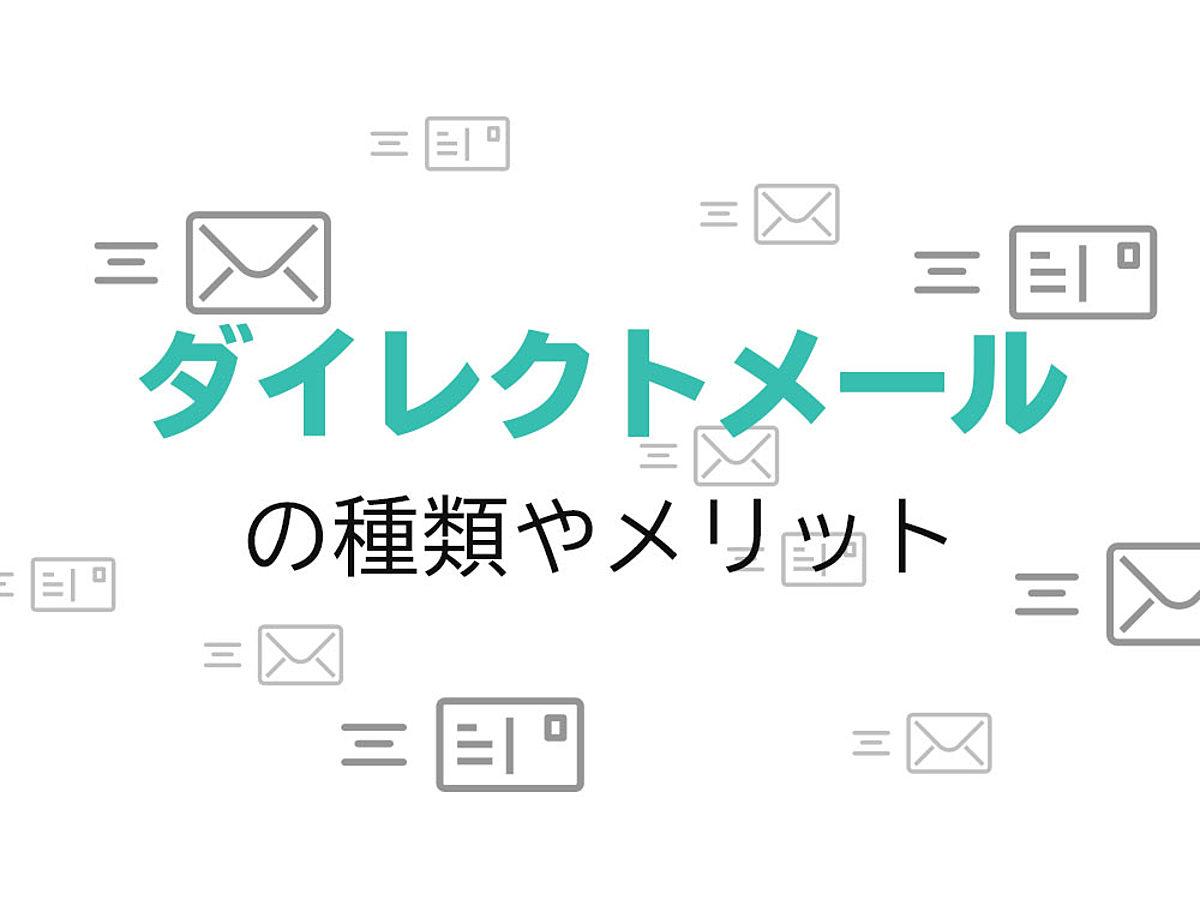 「リピーター獲得に効果的!ダイレクトメール(DM)の種類やメリット」の見出し画像