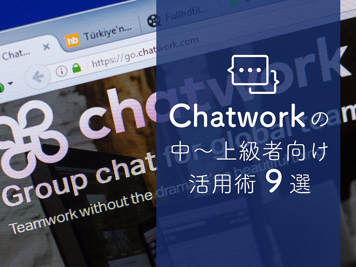 「Chatwork(チャットワーク)をもっと効率的に使いこなそう!中〜上級者向けの活用術9選」の見出し画像