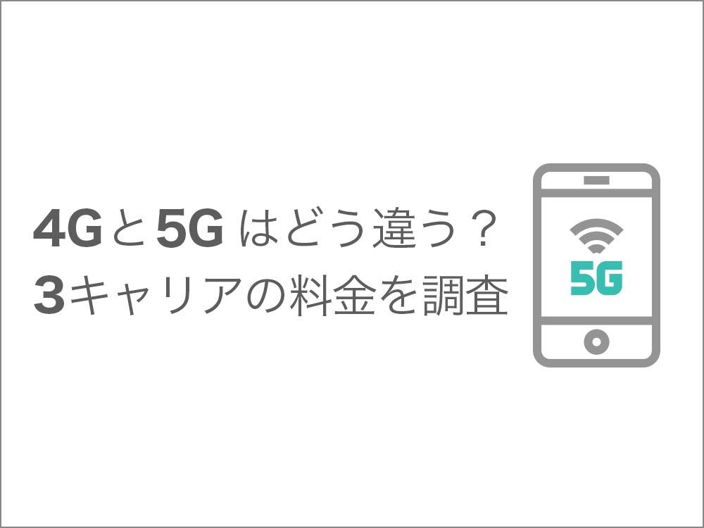 高速大容量で低遅延。次世代通信「5G」各社の動き