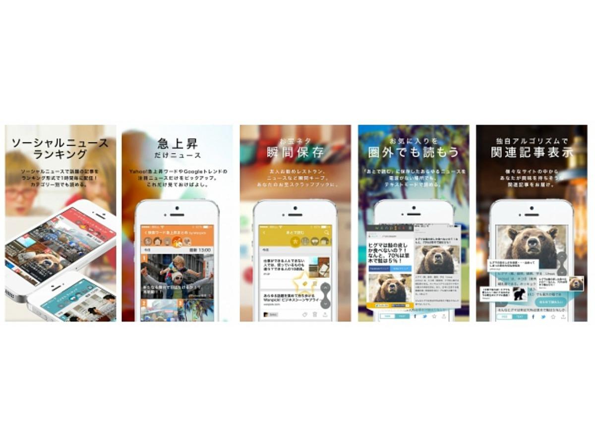 「ニュースマガジン、ウォンピック(wanpick)の提供開始」の見出し画像