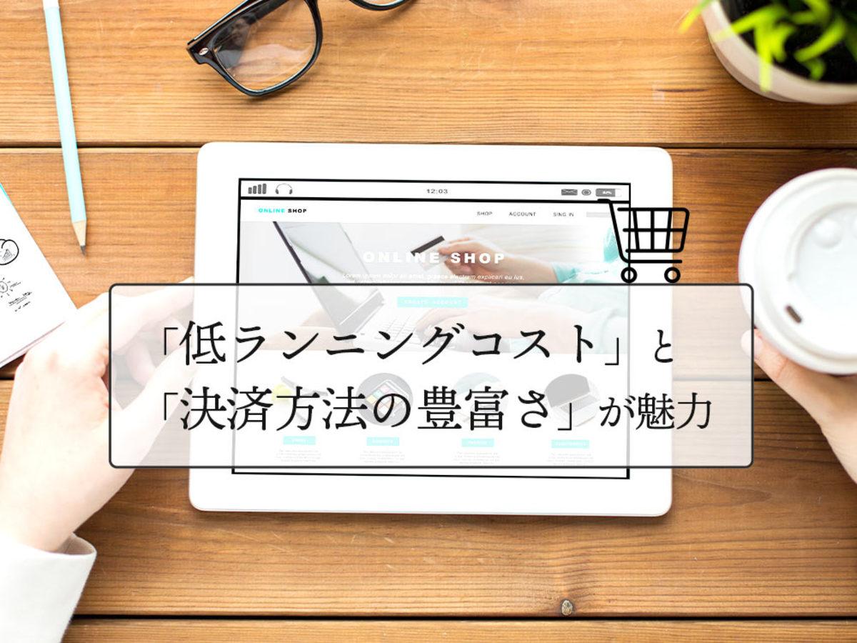 「「STORES.jp(ストアーズ・ドット・ジェーピー)」がキャッシュレス決済サービス「Coiney(コイニー)」と経営統合。新生「STORES(ストアーズ)」とBASEの違いとは?」の見出し画像