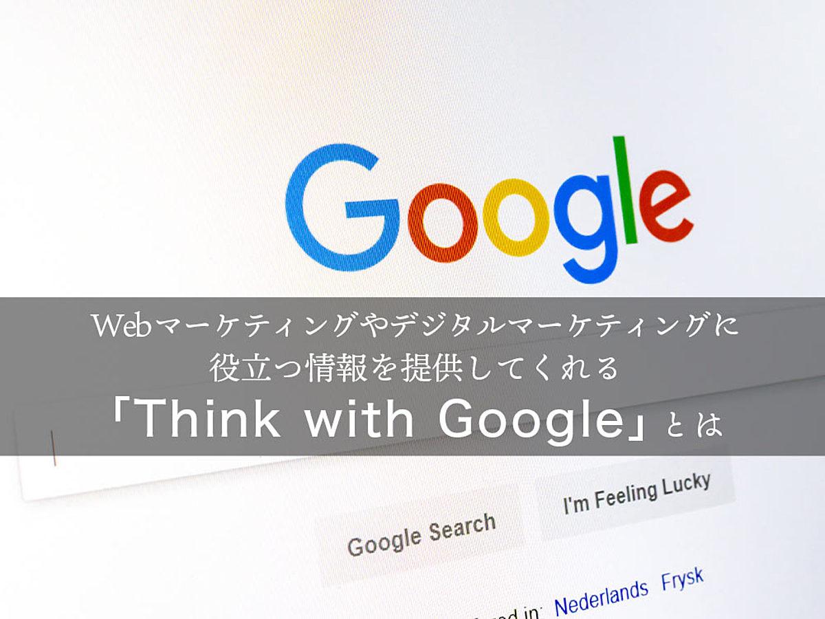 「Googleの調査分析や統計情報を知ることができる「Think With Google」の使い方 」の見出し画像