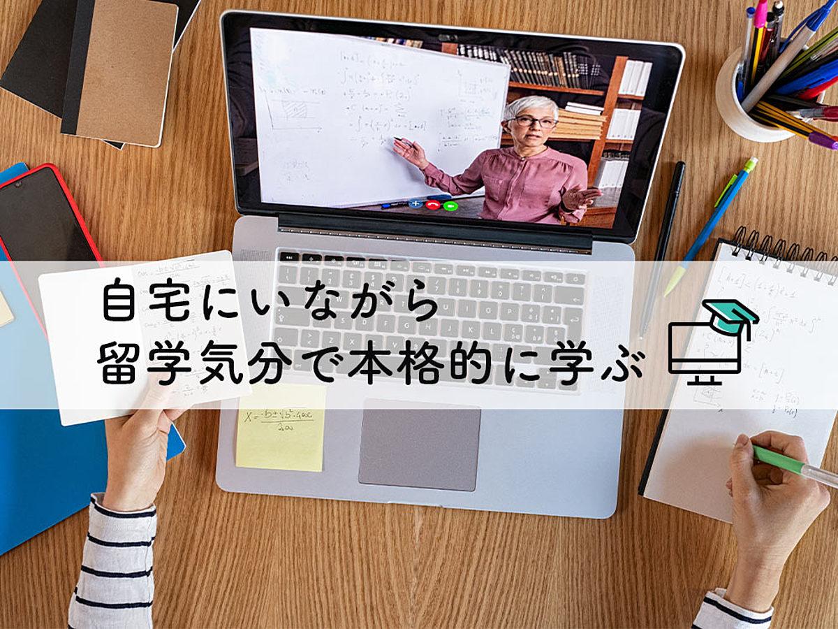 「MOOC(ムーク)で受けられる海外の大学の英語・プログラミング講座とは?」の見出し画像