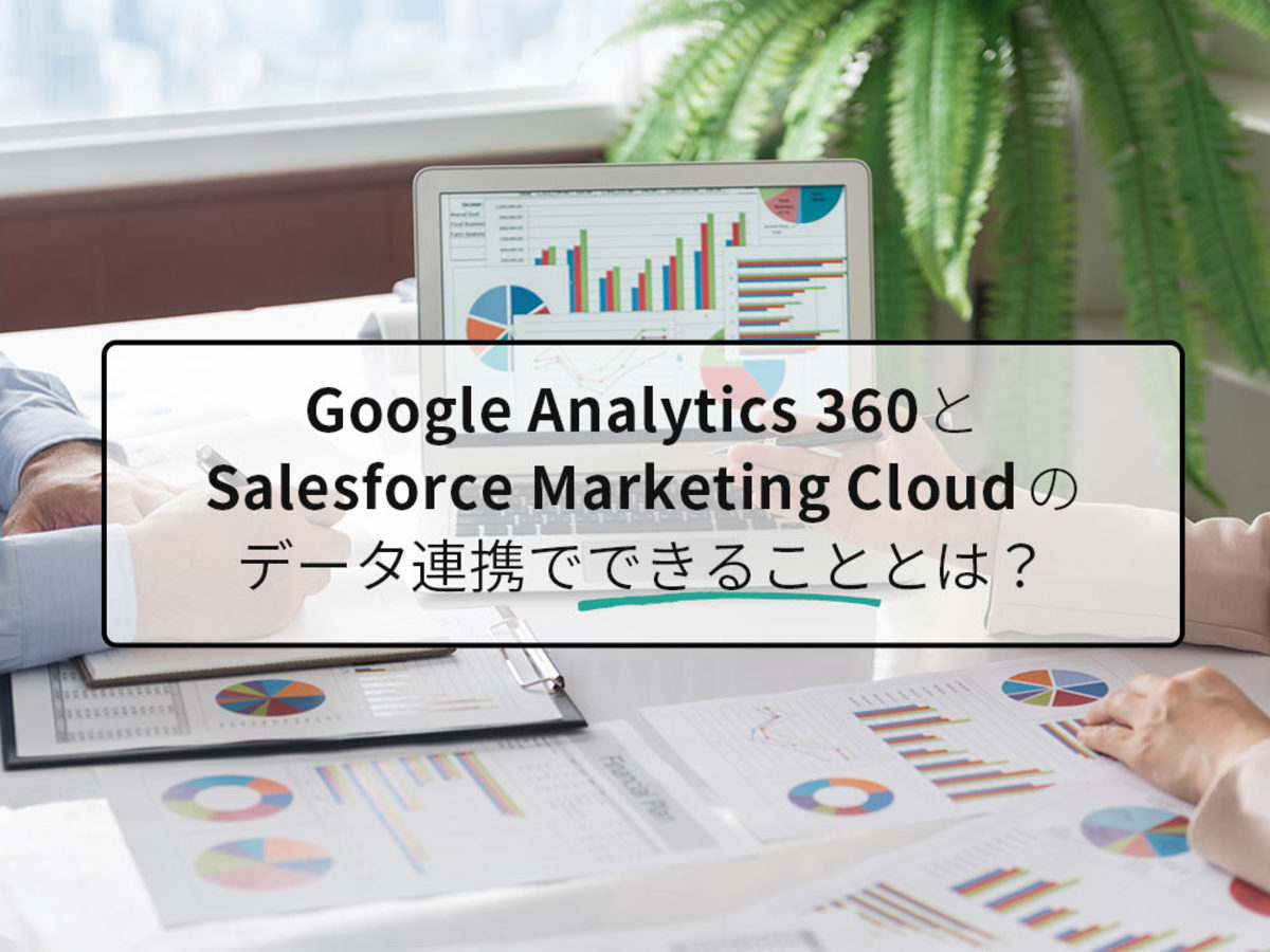 「Google Analytics 360とSalesforce Marketing Cloudのデータ連携でできることとは」の見出し画像