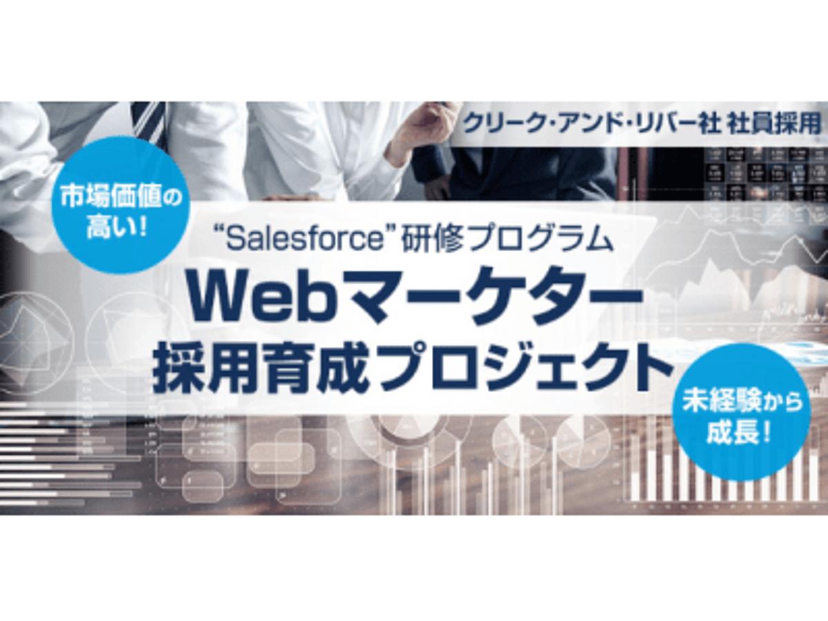 「未経験でもWebマーケターになれる!Webマーケターの育成プロジェクト始動」の見出し画像