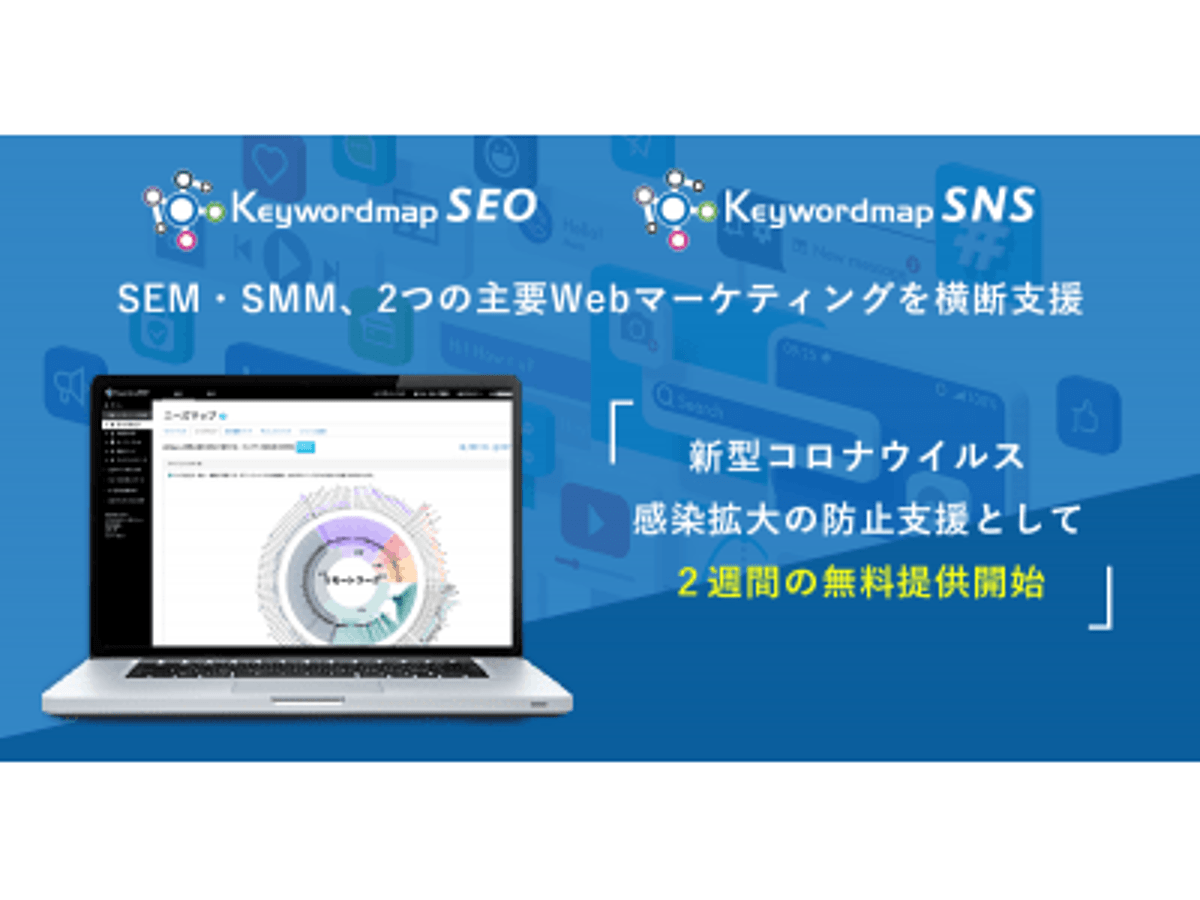 「Webマーケティング戦略の調査分析ツール「Keywordmap」2週間の無料提供を4月末まで継続」の見出し画像