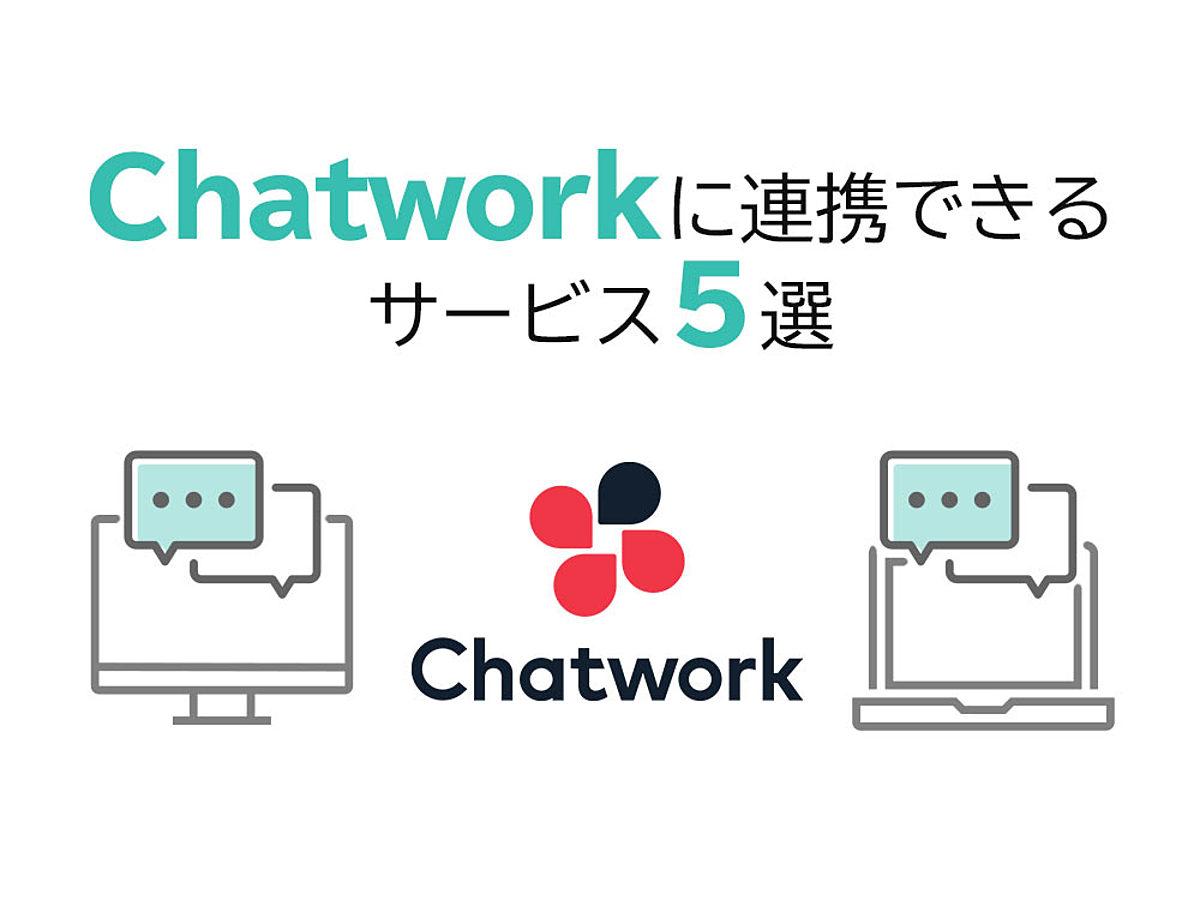 「オンライン商談からCRMまで!Chatworkに連携できるサービス5選 」の見出し画像