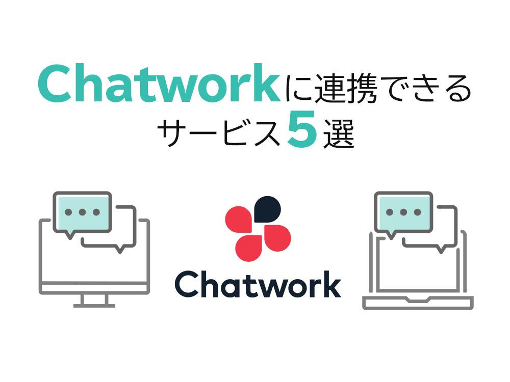 オンライン商談からCRMまで!Chatworkに連携できるサービス5選