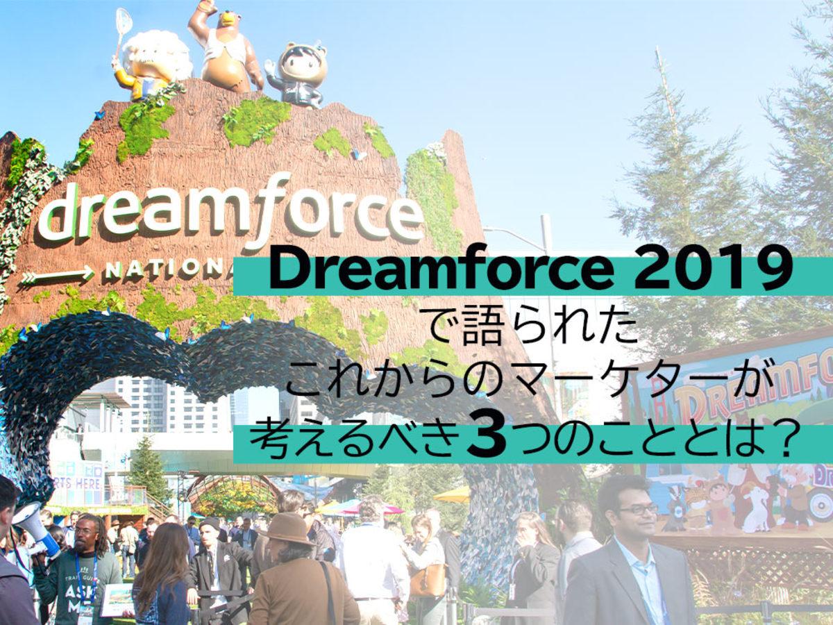 """「顧客をすべての中心に。""""Dreamforce 2019""""で語られたこれからのマーケターが考えるべき3つのこととは?」の見出し画像"""