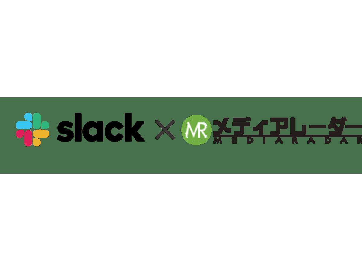 「媒体資料のポータルサイト「メディアレーダー」がビジネスコラボレーションツール「Slack」と連携開始」の見出し画像