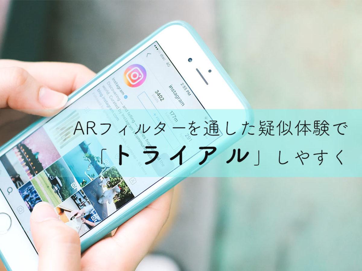 「InstagramのARフィルター「Spark AR」をマーケティングツールとして活用する方法とは?」の見出し画像