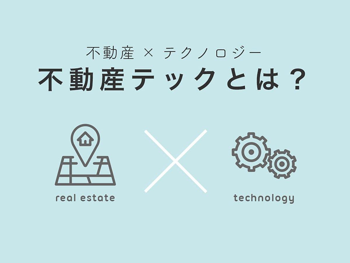 「不動産業界に変革をもたらす不動産テックとは?」の見出し画像
