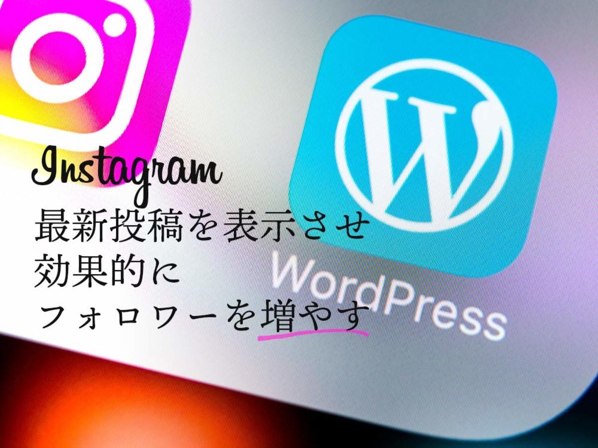 「WordPressとInstagramのフィードを連携させる方法とは?」の見出し画像
