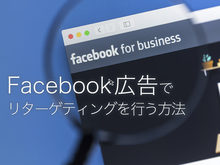 「Facebook広告でリターゲティングを行う方法」の見出し画像