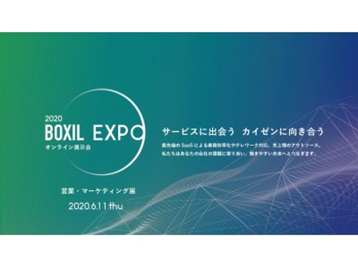 「Webで最新サービスがまとめてわかる!オンライン展示会「BOXIL EXPO 2020 営業・マーケティング展」参加エントリー受付開始 - 「営業解体新書」のデータの先行無料公開も」の見出し画像