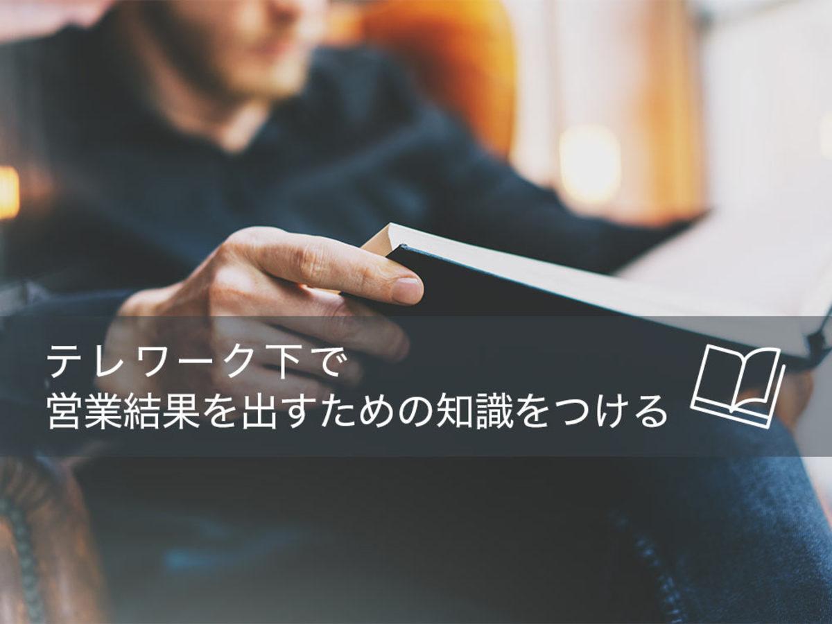 「テレワーク時代の営業スタイルはこう変わる。営業担当者向けおすすめ書籍4選」の見出し画像