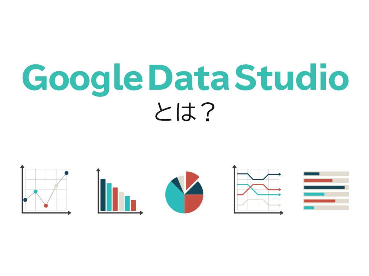 「無料でデータを可視化して効率化できる!Google Data Studioとは」の見出し画像