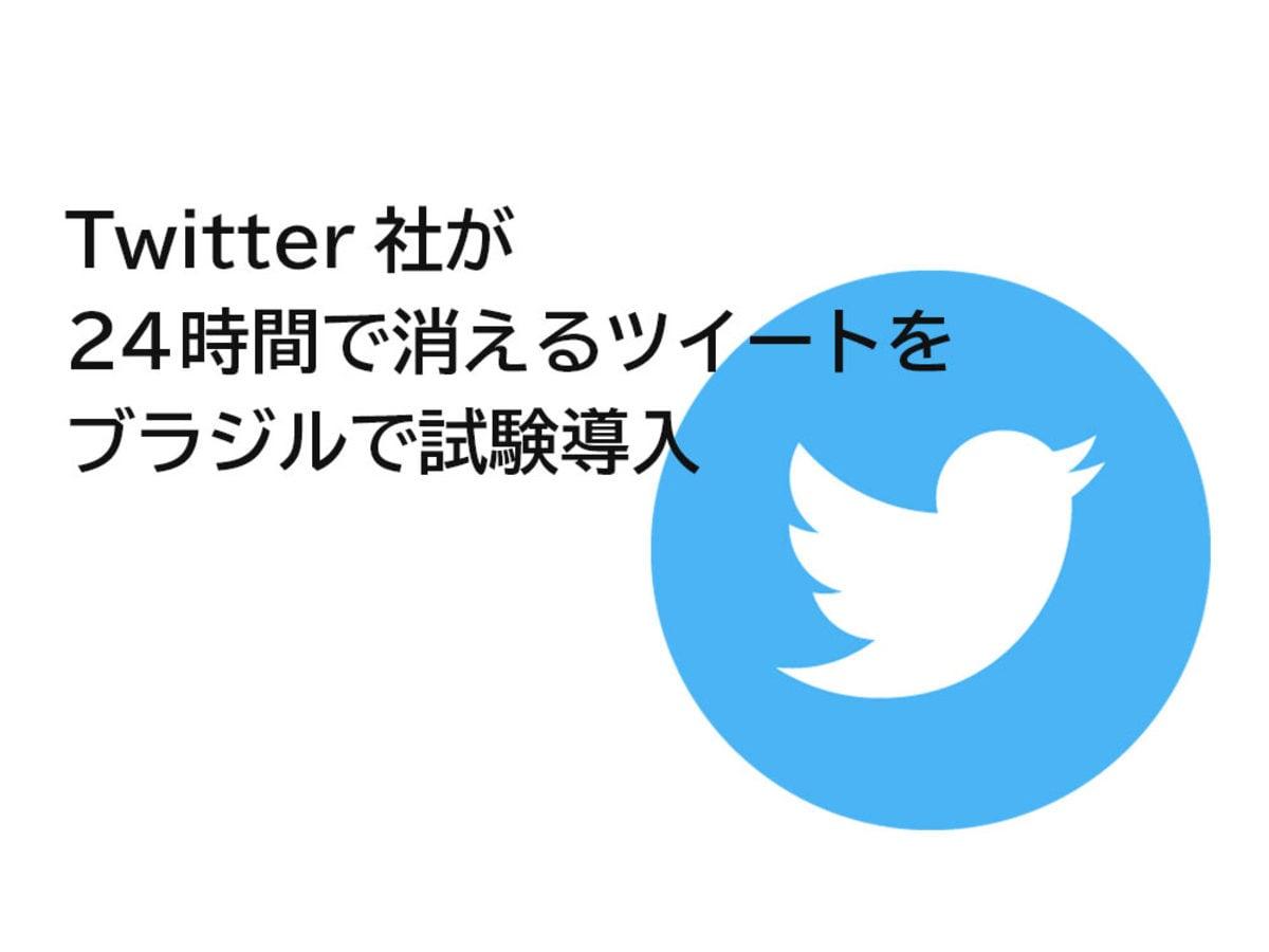 「Twitter社が24時間で消えるツイートをブラジルで試験導入。どのような効果をもたらすのか?」の見出し画像