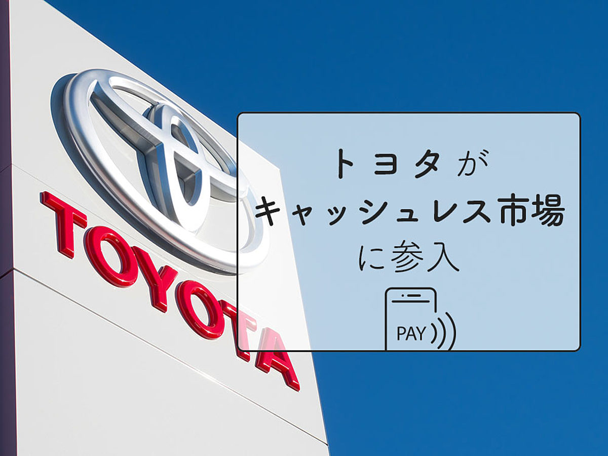 「トヨタがキャッシュレス市場に参入!TOYOTA Walletとは? 」の見出し画像