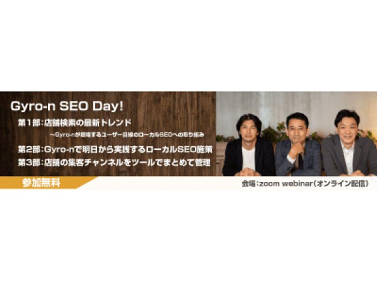 「 4月23日14:30~、Gyro-n(ジャイロン)が分社後初のローカルビジネス向けセミナーイベント「Gyro-n SEO DAY」をZoomで開催」の見出し画像