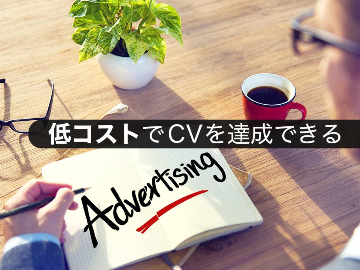 「サイト流入とCVを同時に実現するハイブリット広告とは? 」の見出し画像