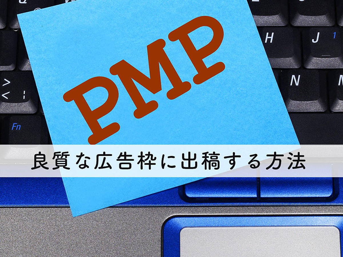 「効果的な広告運用を可能にするPMP(Private Market Place)とは?RTB(Real Time Bidding)との違いと特長」の見出し画像