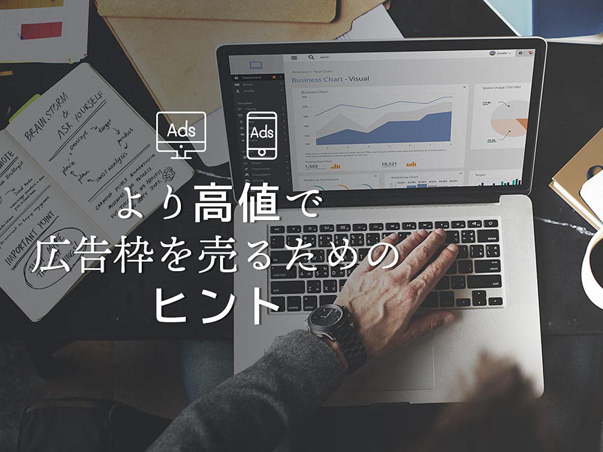 「日本でも72%まで普及している「ヘッダービディング」とは?」の見出し画像