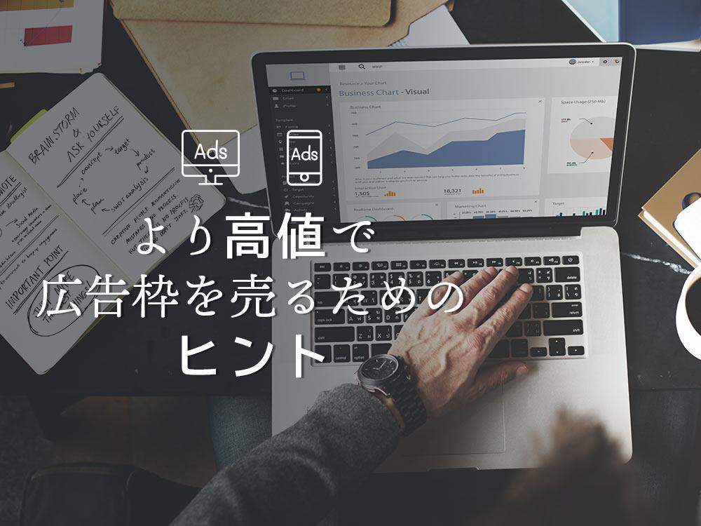 日本でも72%まで普及している「ヘッダービディング」とは?