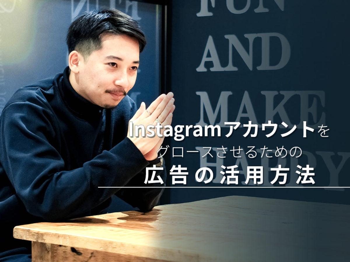 「Instagramアカウントをグロースさせるための広告の活用方法 」の見出し画像