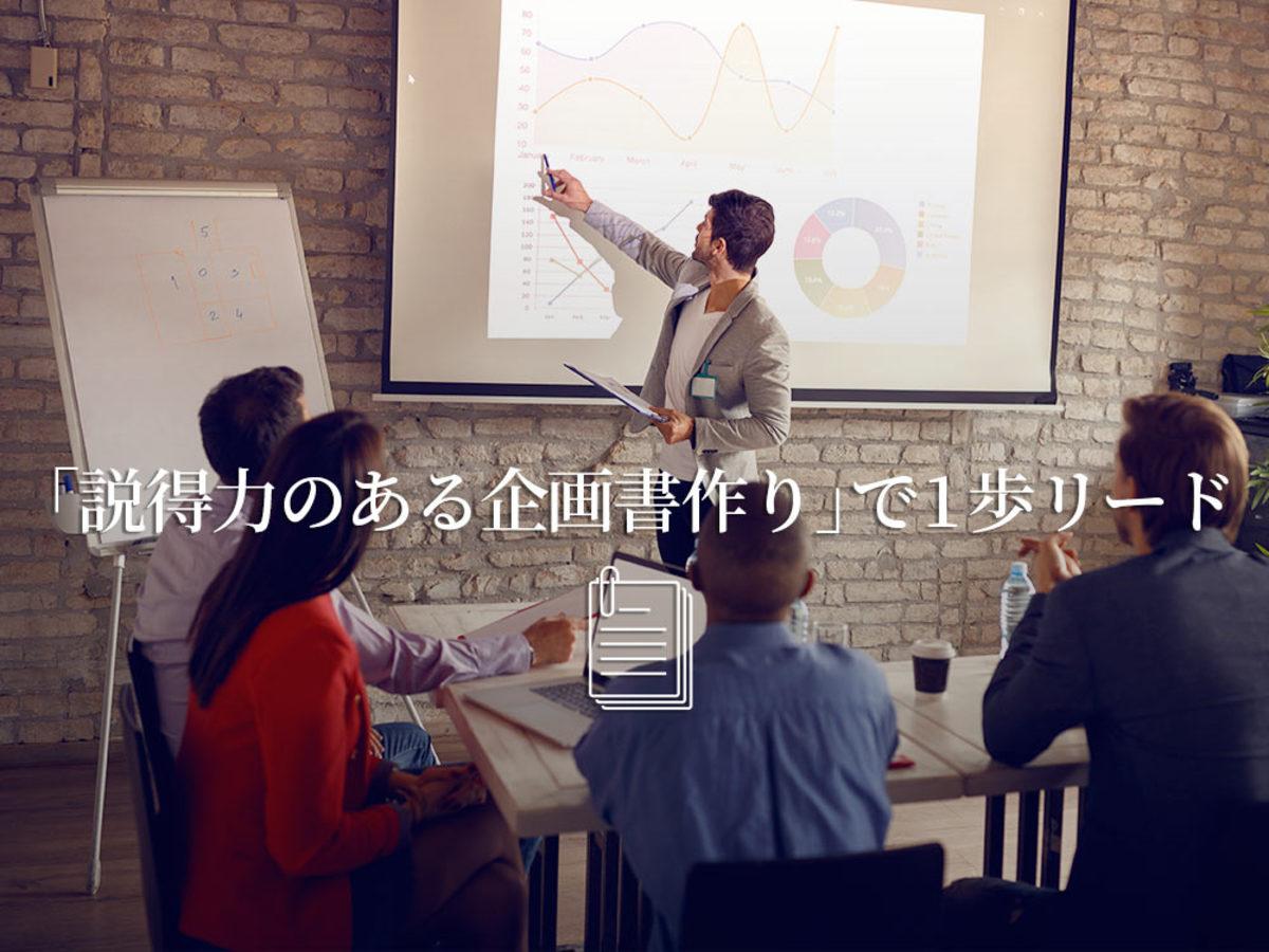 「企画書作りに失敗しないために。作成前に押さえておきたいビジネスフレームワーク」の見出し画像