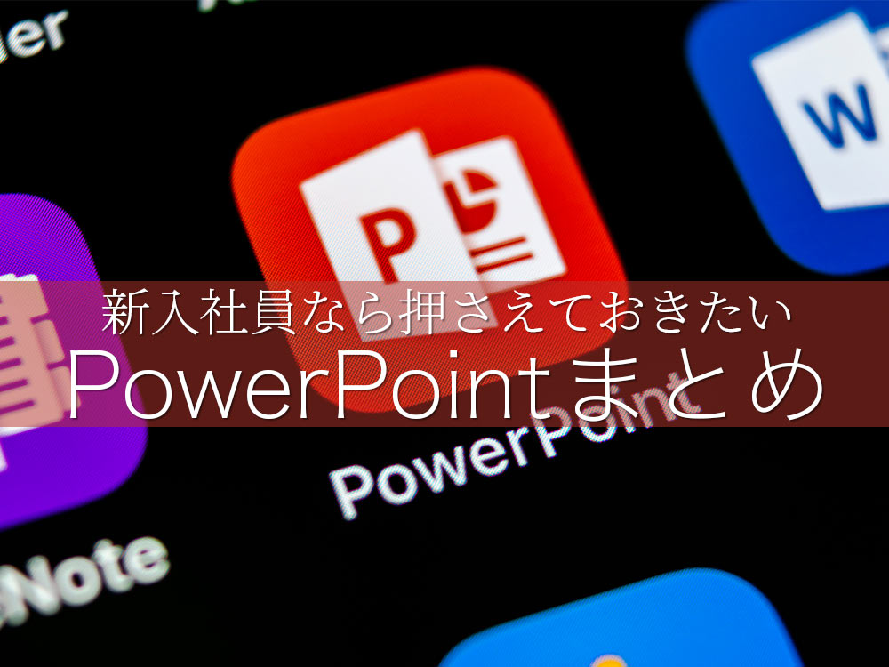 PowerPoint(パワーポイント)をマスターしよう。新入社員向け11記事まとめ