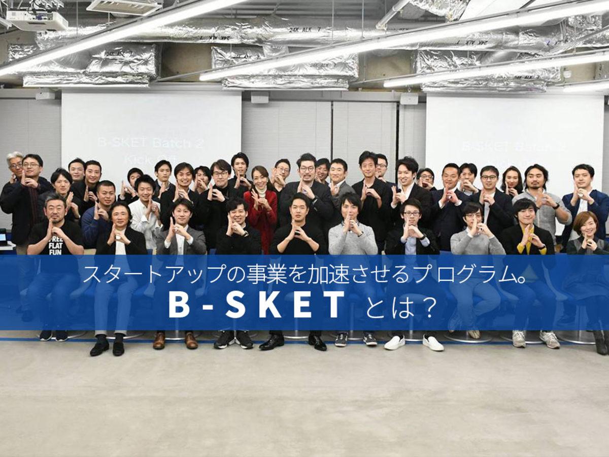 「バリュエーション10億円達成の事業も創出。スタートアップの事業を価値を最大化するプログラムB-SKETとは? 」の見出し画像