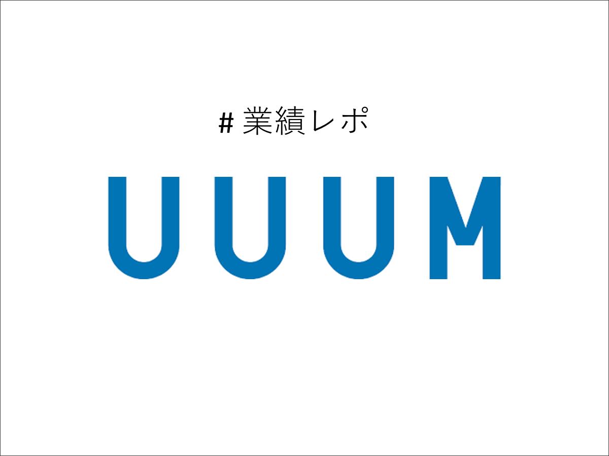 【業績】UUUM、売上高を260億円から220億円へ下方修正、YouTubeのシェア低下とコロナウイルスの影響で損失計上