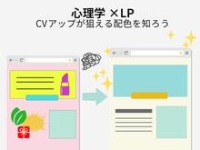 「LP(ランディングページ)の効果を上げる色の選び方とは?色彩心理学に基づく制作術」の見出し画像