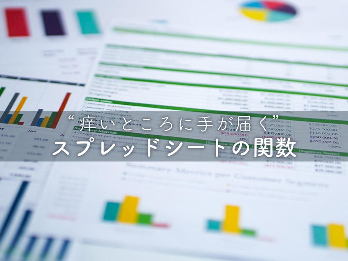 「Excelにはない!マーケターが活用すべきGoogle スプレッドシートの使える関数」の見出し画像