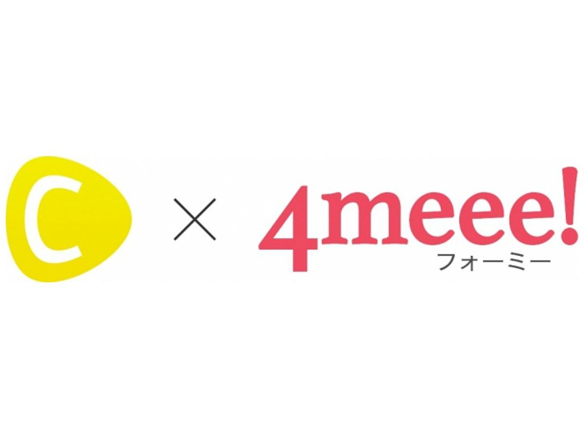 「女子向けキュレーションメディア「4meee!」と動画ファッション投稿サイト「C CHANNEL」がサービス提携」の見出し画像