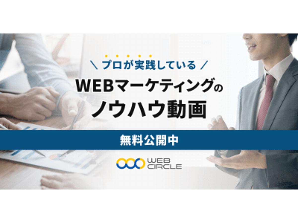 「株式会社ウェブサークル、無料でWEBマーケティングが学習出来るノウハウ動画を公開!」の見出し画像
