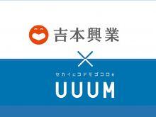 「UUUMと吉本興業が資本業務提携、YouTubeサポートなどノウハウ共有へ」の見出し画像