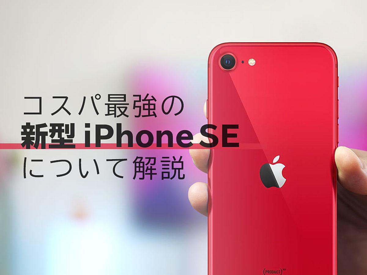 「コスパ最高の新型iPhone「iPhone SE(第2世代)」を廉価版iPhoneと侮るなかれ」の見出し画像