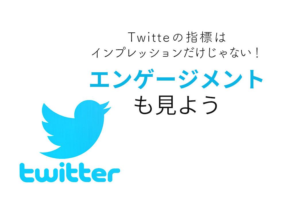 インプレッションだけ気にしてない?Twitter(ツイッター)の効果は「エンゲージメント」を見よ!
