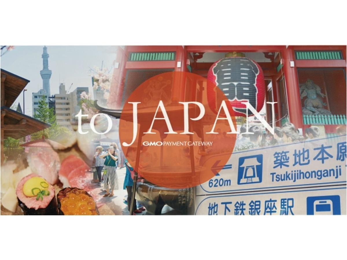 「GMOペイメントゲートウェイ、訪日外国人向けのインバウンドマーケティング事業を開始」の見出し画像
