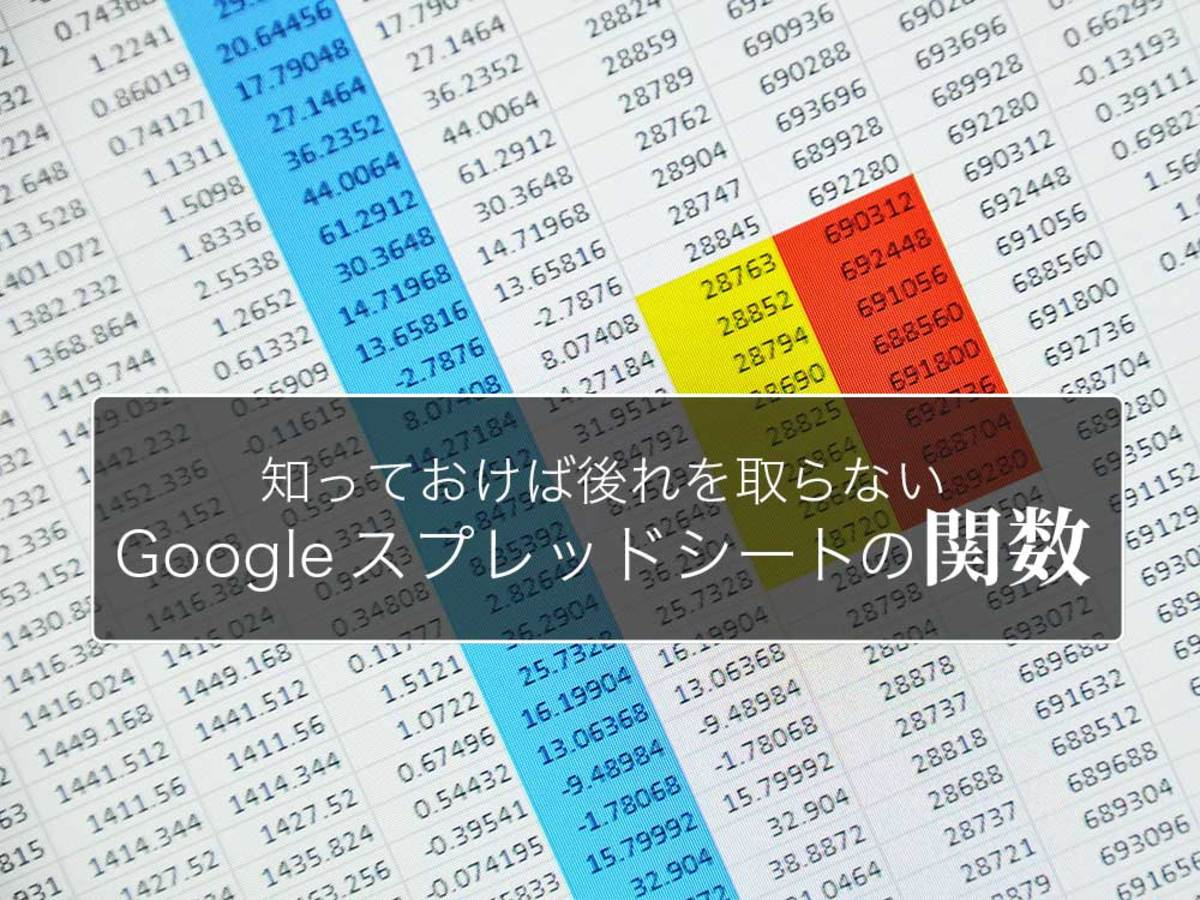 「新人マーケターなら最低限知っておきたい。仕事が捗るGoogle スプレッドシートの関数術」の見出し画像