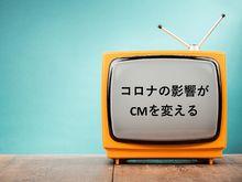 「【調査データ】新型コロナの影響でACジャパンのCM出稿が急増、情勢に合わせCMのメッセージも変化」の見出し画像