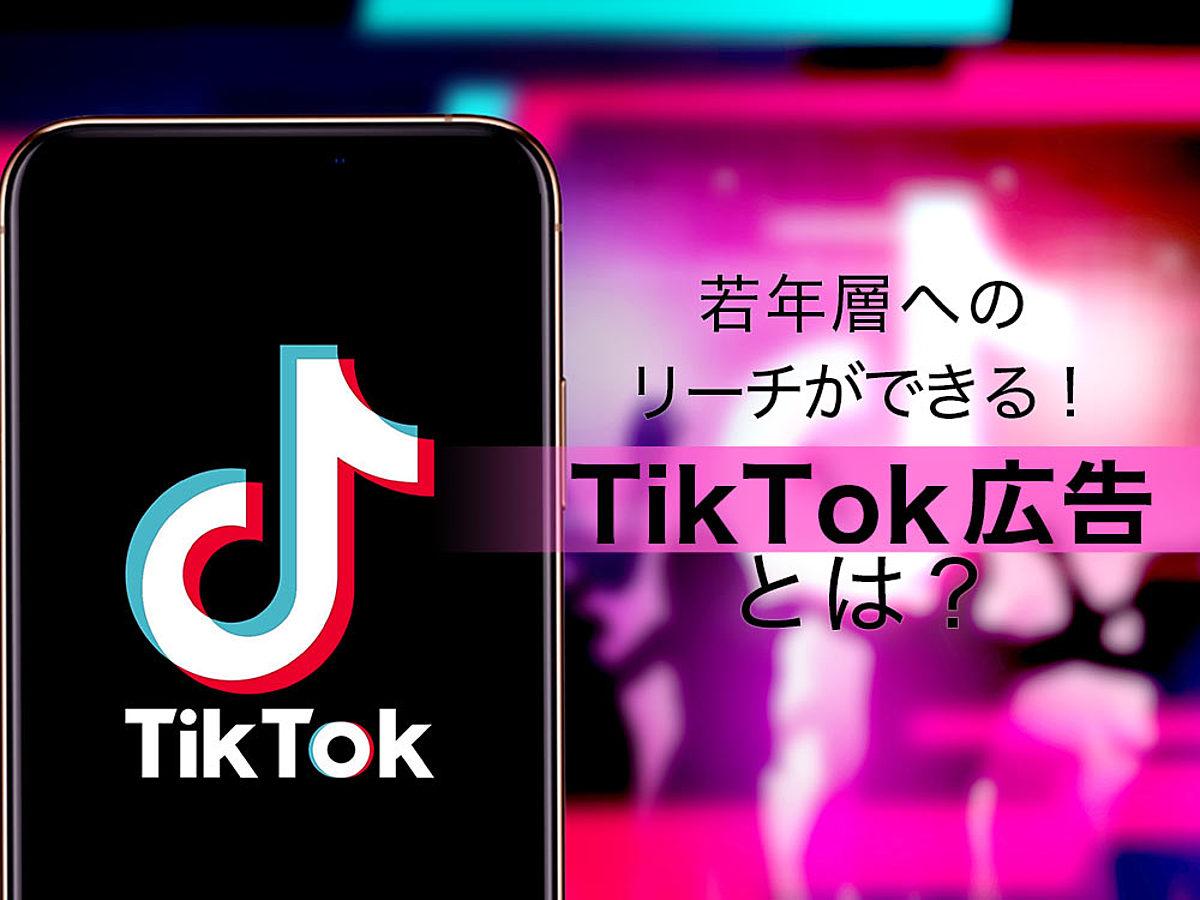 「全世界で8億人が使っている!マーケター注目の「TikTok広告」を解説 」の見出し画像