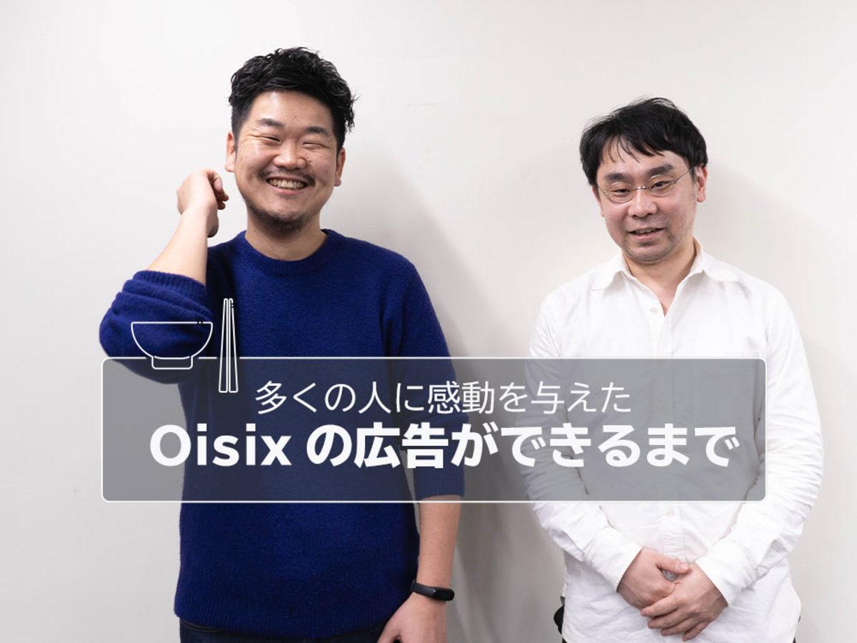 「1週間で20万リツイート。Oisixとクレヨンしんちゃんのコラボ広告ができるまで 」の見出し画像
