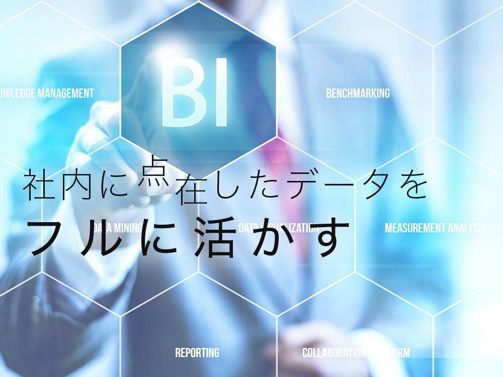 マーケティングや営業活動にも活かせる、企業の「BIツール」活用事例